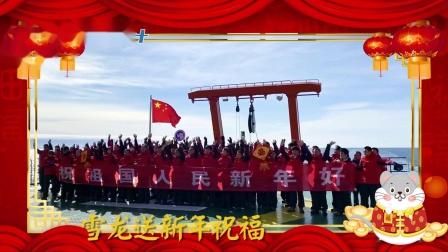 科学+贺新春|来自南极的问候:雪龙号祝祖国人民新年好