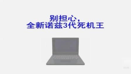 诺兹3代死机王电脑-选择篇15秒