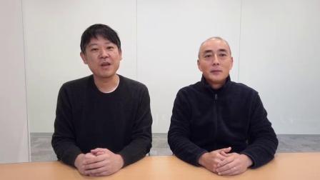 【游民星空】五仁叔+江口达雄贺新春