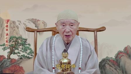 改往修來洒心易行——二〇二〇農曆新春開示 |淨空老和尚