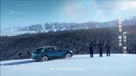 奥迪e-tron纯电suv携手中国冰雪运动国家队 30s