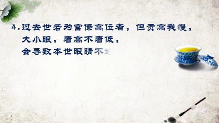 现场开示精华语录-阿伯的话108.11.10/17 (上)