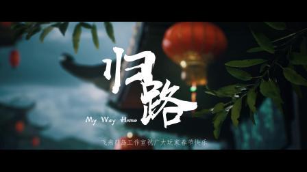 【游民星空】飞燕群岛工作室画面技术宣传片《归路》