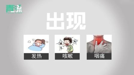 """【动画】北京发布发热咳嗽患者就诊指引,身体不适先做这份""""自我评估"""""""