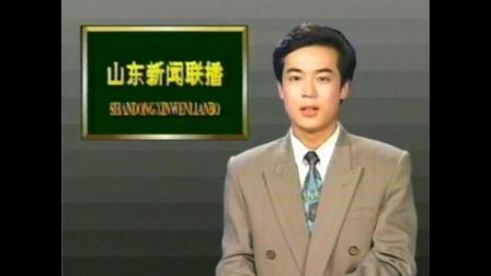 山东新闻联播历年片头V2.0(1993-2019)