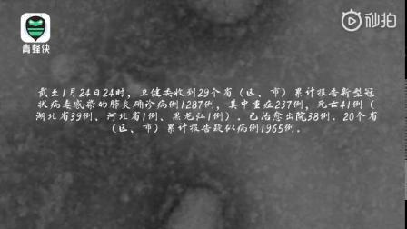 全国确诊1287例新型肺炎病例:军医驰援武汉,火神山医院连夜施工 via@青蜂侠Bee