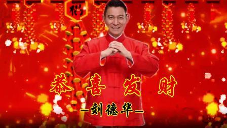 经典贺新春歌曲--刘德华 - 恭喜发财---制作:腾飞音乐工作室