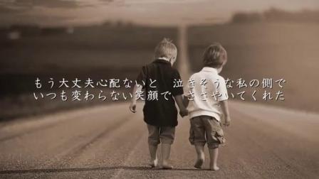 最好的朋友-Kiroro(完整版)