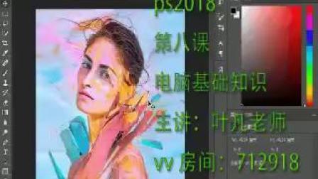 20180411叶凡老师讲解ps2018第八课2018ps【画笔工具组的认识与使用 (2)_标清
