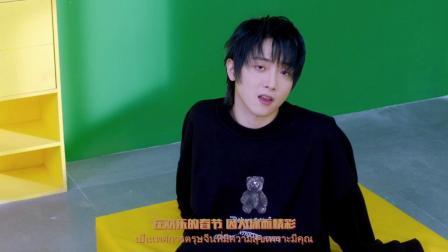"TUBS(陈情少年) - 心跳的节拍(2020年泰国""欢乐春节""活动推广曲)"