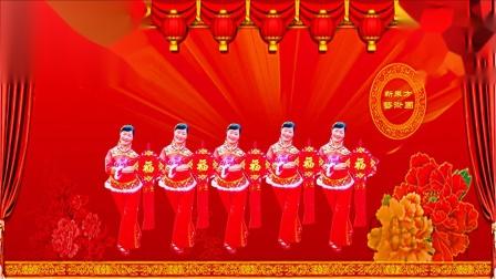 苏北君子兰广场舞--新年喜洋洋(春节特献)