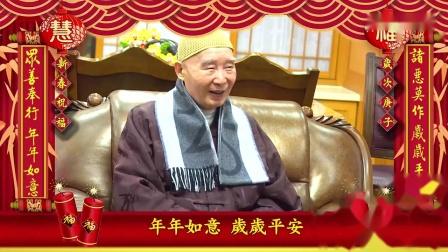 华藏卫视2020庚子新春贺年