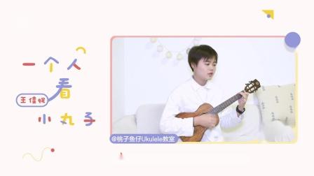 一个人看小丸子/王佳妮 尤克里里吉他弹唱cover[桃子鱼仔ukulele教室]