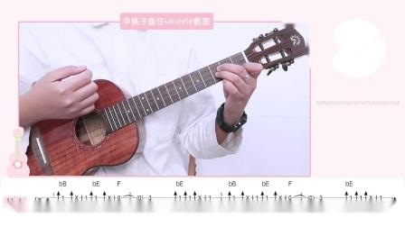 一个人看小丸子/王佳妮 尤克里里弹唱教学[桃子鱼仔ukulele教室]