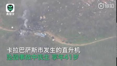 航拍科比坠机事故现场:飞机烧成灰残骸散落一地,机上无人生还 via@青蜂侠Bee