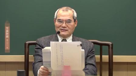 《笠翁對韻》第31集 王偉勇教授 主講 2017年3月16日 講於台南極樂寺