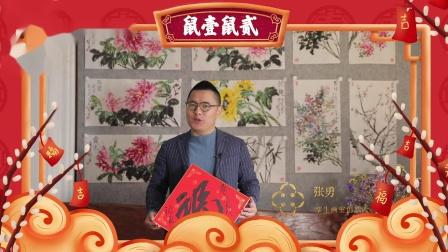 杭州孪生画室鼠年新春祝福 祝您鼠年大吉