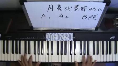 钢琴弹月亮代表我的心,我是怎么处理的
