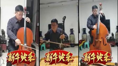 牛人自己组成的豫剧乐队,板胡大提琴全装上阵