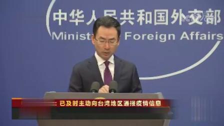 中国外交部:已及时主动向台湾地区通报疫情信息