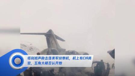 塔利班声称击落美军侦察机,机上有CIA高官,五角大楼否认开炮