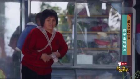 《食来运转》2020.01.19:最古早的味道 将军山烧窑鸡