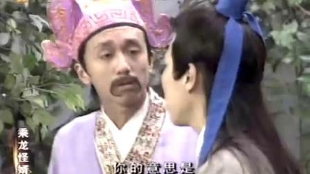 乘龙怪婿3.079.粤语字幕.无间断_标清