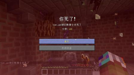 《Minecraft暮色森林1.12.2生存EP.10》空手击杀幻影骑士