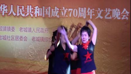 老城镇庆祝建国70周年 文艺汇演 三步踩《兵兵》