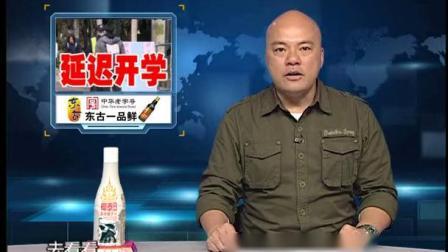教育部发文延迟开学 广东多高校响应