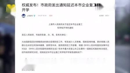 上海延迟企业复工学校开学:2月9日前不复工,2月17日前不开学