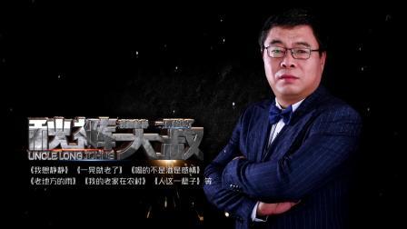 秋裤大叔 最新片头 宣传片