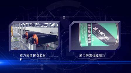 滚筒包胶视频教程  威力姆滚筒包胶新疆连锁 材料及施工