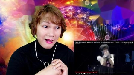 华晨宇 新世界 海外观看反应 Chenyu Hua A New World Live Reaction