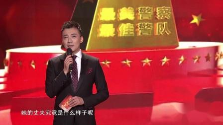 人民在我心中2019辽宁省最美警察最美警队揭晓仪式