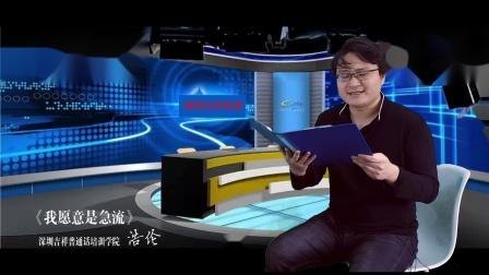 浩伦老师朗诵《我愿意是急流》,深圳吉祥主持人、普通话、演讲口才培训学院分享。