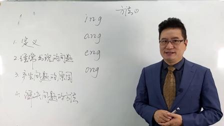 如果发好后鼻音——深圳吉祥主持人、普通话、演讲口才培训学院分享。