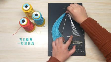 扬帆起航【苑DIY艺术体验馆】创意手工绕线画弦丝画制作视频教程