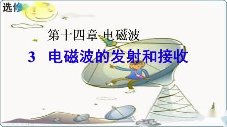 课件2:14.3 电磁波的发射和接收(0130.101659)