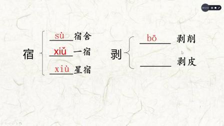 青禾教育四年级语文第一讲:第一课古诗词三首(一)