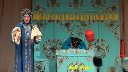20200108明华剧社迎新春京剧专场《荒山泪 夜织 》单淑验 刘慧珍 演唱