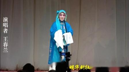 200108明华剧社迎新春京剧专场《苗青娘 选段》 王春兰 演唱