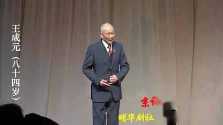 200108明华剧社迎新春京剧专场《大登殿 鸳鸯冢》 王成元 演唱
