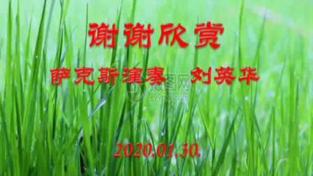 刘英华音乐作(五十七)