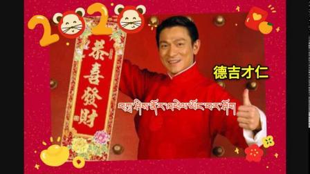德吉才仁 恭喜发财(藏语版) ,声音像极刘德华