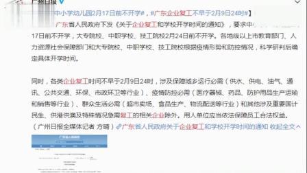 广东员工转发延迟复工通知遭副总辱骂 涉事公司:副总被降级并道歉