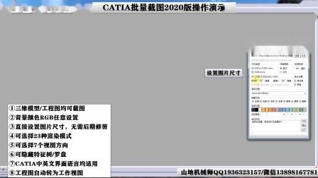 CATIA批量截图2020最新版