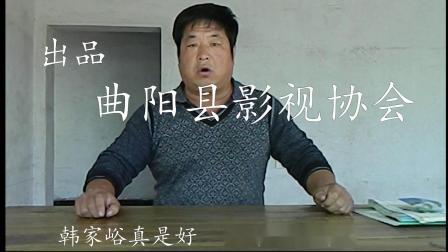 曲阳县影视协会之《韩家峪说赶集》