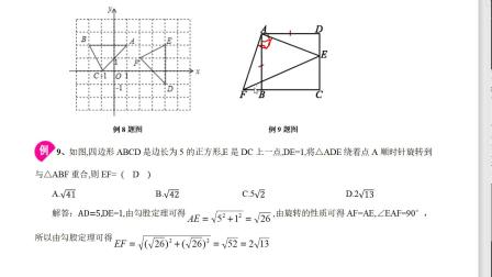 戴氏教育广西区南宁钦州初三数学基础班--网格作图、尺规作图--过手训练2.mp4