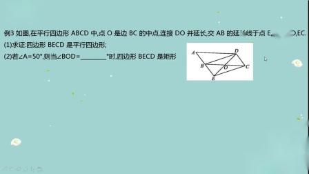 戴氏教育广西区南宁钦州初三数学矩形知识点讲解视频(提高)
